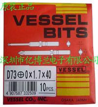 日本VESSEL D73十字0#电批咀 D73