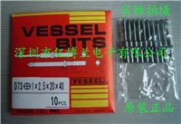 日本VESSEL D73十字1#起子头 D73