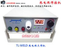 TL-WELD热电偶点焊机|数字式氩气型焊接机 TL-WELD