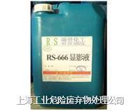 感光材料废物的危害及如何处理废显影液、废定影液
