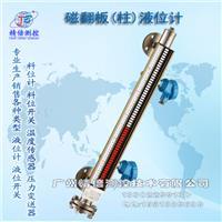 4~20ma磁翻板液位计_带远传磁翻板液位计厂家_广东广州精倍 EFQ/UHZ系列