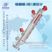 磁翻板式液位计_磁翻板式液位计生产厂家_价格__广东广州精倍 EFG/UHZ系列