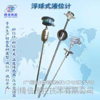 磁性浮球液位计 浮球液位计厂家 EFG系列