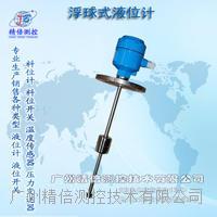 磁性浮球液位计 浮球液位计厂家