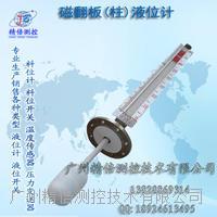 顶装磁翻板液位计 顶装式磁翻板液位计 UHZ/EFQ/BI系列