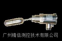 防爆液位控制开关 GFD/UQK系列
