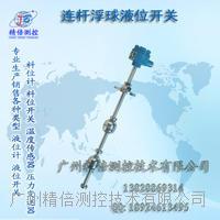 连杆式液位控制器  双球液位控制器 广州连杆式液位计