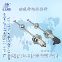 磁致伸缩式液位计 广州磁致伸缩式液位计