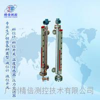 磁翻板液位计 远传磁翻板液位计 广东磁翻板液位计