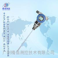 电容式 液位计 广州电容式 液位计厂家