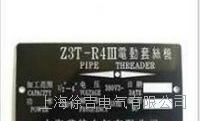 Z3T-R4電動套絲機