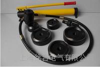 SYK-15液壓開孔器 TLKKK010