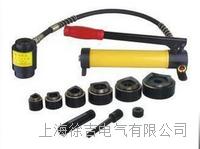 SYK-8A液壓開孔器 TLKKCK006