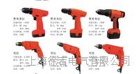 電動工具總彙1