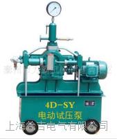 4DSY電動試壓泵