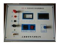 ZDR-40 直流电机片间电阻测试仪 ZDR-40