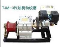 TJM-3汽油机动绞磨 TJM-3