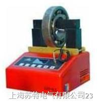 ZJY6.0轴承涡流加热器 ZJY6.0