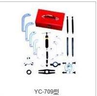 YC-709型23件油压分离式多功能轴承拉拔器 YC-709型