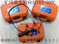 【哈光】YBJ-500C型防爆激光指向仪(测程800米) YBJ-500C