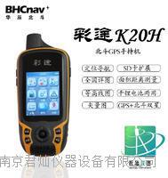 华辰北斗K20H 北斗手持全球GPS定位系统接收机 K20H