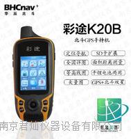 彩途K20B 手持全球定位系统接收机 K20B