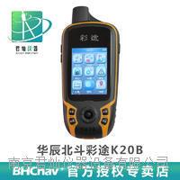 彩图K20B(华辰北斗) K20B