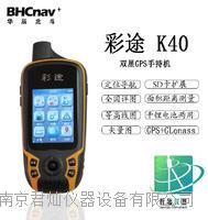 华辰北斗K40 双星手持全球定位系统接收机 K40