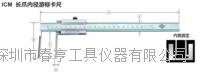 日本中村KANON长爪内径游标卡尺ICM2测定范围10-200特价销售 ICM2