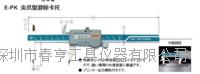 日本中村KANON尖爪型游标卡尺E-PK15B测定范围0-150特价销售 E-PK15B