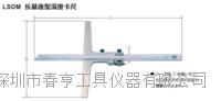 日本中村KANON长基座型深度卡尺LSDM30*25测定范围0-300特价销售 LSDM30*25