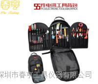 RUBICON罗宾汉RTS-55P电工工具套装55件电讯维修套装背包工具 RTS-55P