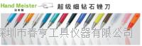 日本Hand Meister超细钻石锉刀 钻石锉刀