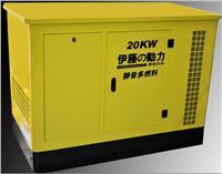 20KW汽油发电机/多燃料发电机/静音发电机