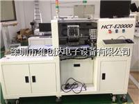定制铜丝贴片机 HCT-EF30000