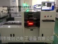 LED灯条贴片机生产厂家