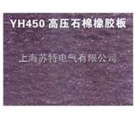 YH450高压石棉橡胶板 YH450