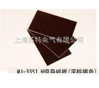 ML3351 H级导磁板 ML3351 H级