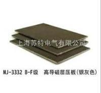 MJ-3332 B-F级高导磁压板(银灰色) MJ-3332 B-F级