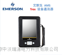 AMS Trex 設備通訊器
