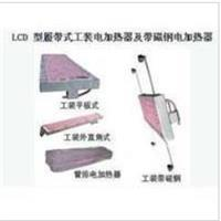 LCD-220-30特殊工装加热器  LCD-220-30