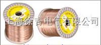 (CuNi14~CuNi44)铜镍丝 (CuNi14~CuNi44)