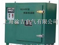 YGCH-X2远红外高低温程控焊条烘箱