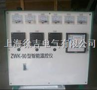 ZWK-120-0306智能温控仪 ZWK-120-0306