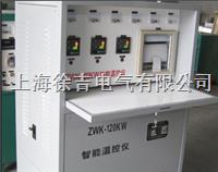 型热处理温度控制箱  LWK-B 型