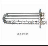 SUTE0179烧水组合电热管  SUTE0179
