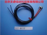 对射光纤TGT-M410 TGT-M410