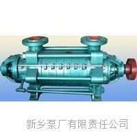 D型多级离心泵 多种型号