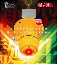日本東和TOWA阻旋料位开关PRL-100L(LED显示灯)