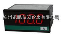 开度表/苏州迅鹏SPB-96B 开度表